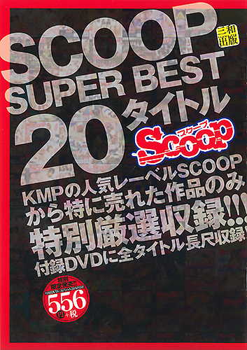 SCOOP SUPER BEST20タイトル