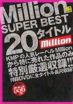 Million SUPER BEST20タイトル