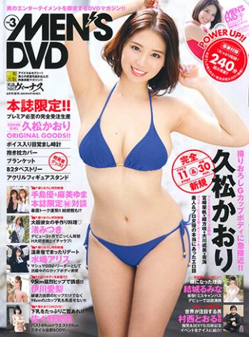 MEN'S DVD Vol.3