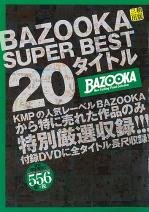 BAZOOKA SUPER BEST20タイトル