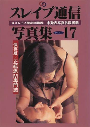 三和出版 女王様雑誌スレイブ通信 スレイブ通信 Vol.40   商品詳細ページ   三和エロティカ